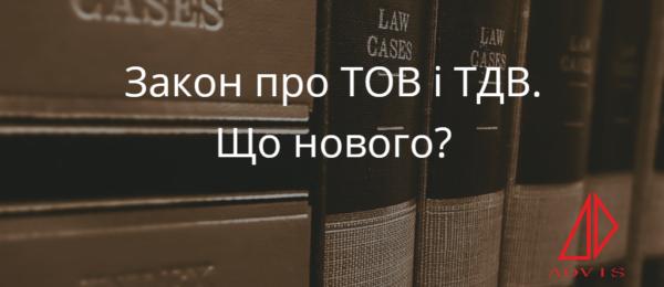"""Закон України """"Про ТОВ та ТДВ"""": чого очікувати"""